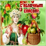 Праздничная открытка Яблочный Спас