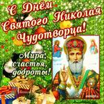 Праздник 19 декабря День Святителя Николая Чудотворца 2015