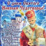 Праздник 19 декабря День Святителя Николая Чудотворца