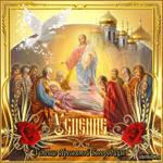 Праздник 28 августа успение пресвятой Богородицы