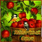 Праздник 19 августа яблочный спас
