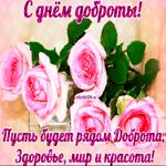 Праздник день доброты