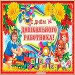 Праздник день дошкольных работников