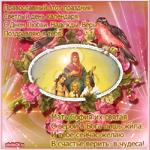 Праздник день Веры, Надежды и Любви
