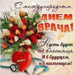 Праздник день врача