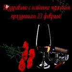 Праздник день защитника отечества