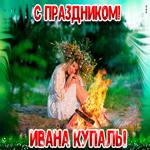 Праздник Иван Купалы