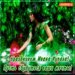 Праздник Ивана Купала - Пусть сбудутся все ваши мечты