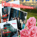 Праздник железнодорожника