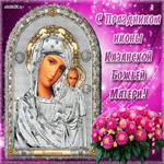 Праздник Казанской Иконы Божьей Матери