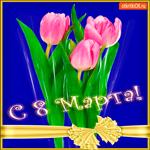 Праздник красивый 8 марта