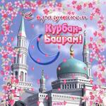 Праздник Курбан Байрам