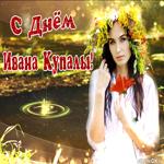 Праздник лета - день Ивана Купала, поздравляю
