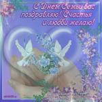 Праздник международный день семьи 15 мая
