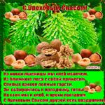 Праздник Ореховый Спас