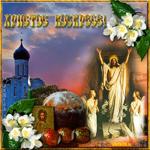 Праздник Пасха поздравление
