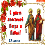 Праздник Петра и Павла 12 июля