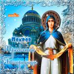 Праздник Покрова Приснодевы Марии