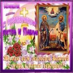 Праздник Святые Апостолы Пётр и Павел