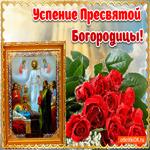 Праздник Успения Пресвятой Девы Марии