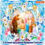 Праздник Великий Крещения