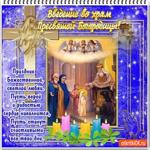 Праздник Введения Пресвятой Богородицы
