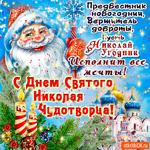Предвестник новогодний Николай