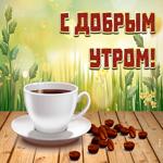 Прекрасная картинка доброе утро с кофе