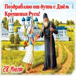 Прекрасная картинка Крещение Руси