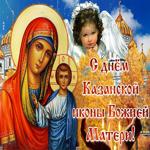 Прекрасная картинка с днем Иконы Казанской Божией Матери