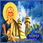 Прекрасная открытка День Андрея Первозванного