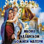 Прекрасная открытка День Казанской иконы Божией Матери