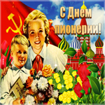 Прекрасная открытка День пионерии