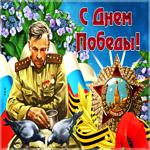 Прекрасная открытка День Победы