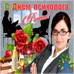 Прекрасная открытка День психолога в России