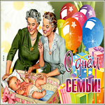 Прекрасная открытка День Семьи