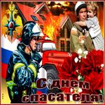 Прекрасная открытка День спасателя в России
