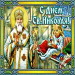 Прекрасная открытка День святителя Николая Чудотворца