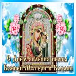 Прекрасная открытка День явления иконы Божией Матери в Казани