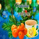 Прекрасная открытка доброе зимнее утро