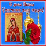 Прекрасная открытка Икона Божией Матери «Умягчение злых сердец»