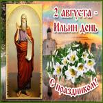 Прекрасная открытка Ильин день