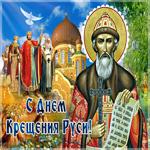 Прекрасная открытка Крещение Руси