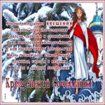 Прекрасная открытка Крещенский сочельник