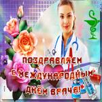 Прекрасная открытка Международный день врача