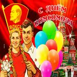 Прекрасная открытка на День комсомола