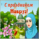 Прекрасная открытка Наурыз Мейрамы
