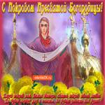 Прекрасная открытка Покров Пресвятой Богородицы