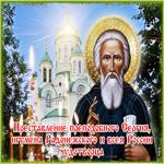 Прекрасная открытка Преставление преподобного Сергия