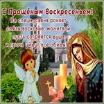 Прекрасная открытка Прощеное Воскресенье